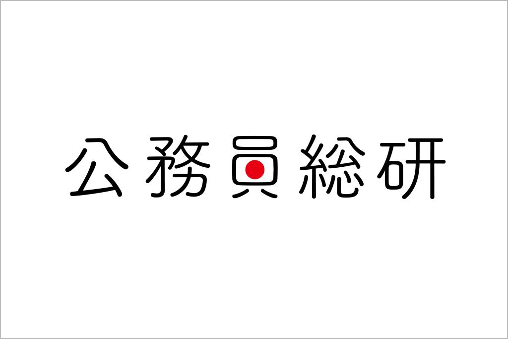 公務員総研バナー